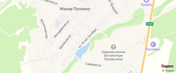 Улица 70 лет Октября на карте села Малое Полпино с номерами домов