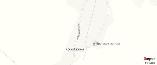 Школьная улица на карте деревни Коробкиной с номерами домов