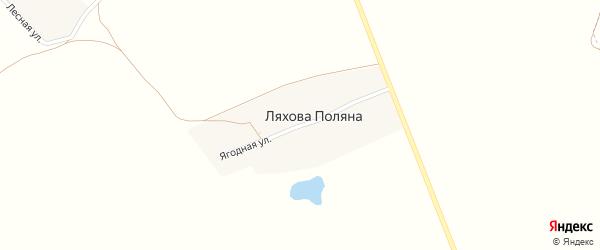 Ягодная улица на карте поселка Ляхова Поляна с номерами домов