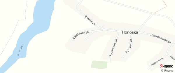 Школьная улица на карте села Поповки с номерами домов