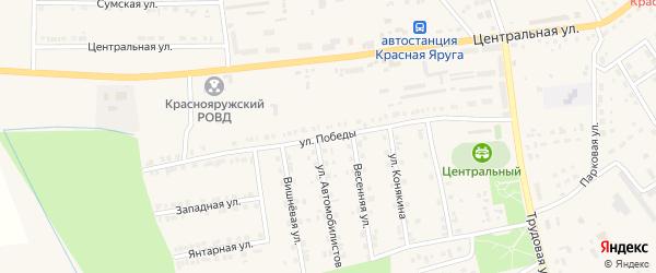 Улица Победы на карте поселка Красной Яруги с номерами домов