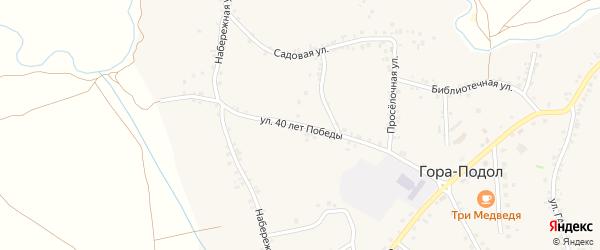 Улица 40 лет Победы на карте села Горы-Подол с номерами домов