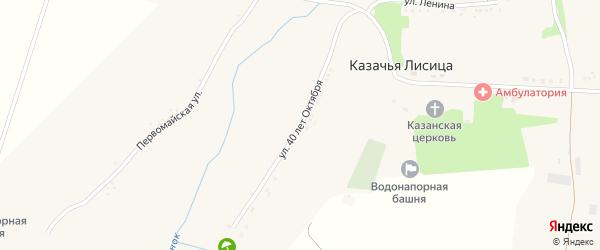 Улица 40 лет Октября на карте села Казачьей Лисицы с номерами домов