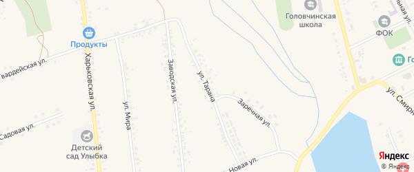 Улица Тарана на карте села Головчино с номерами домов