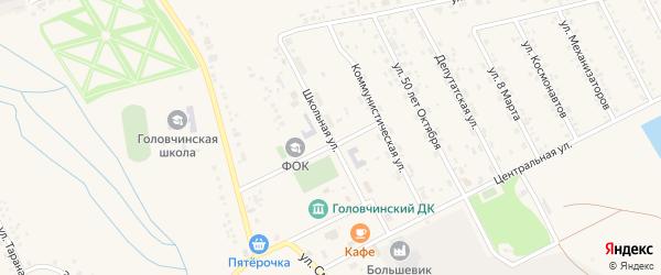 Школьная улица на карте села Головчино с номерами домов