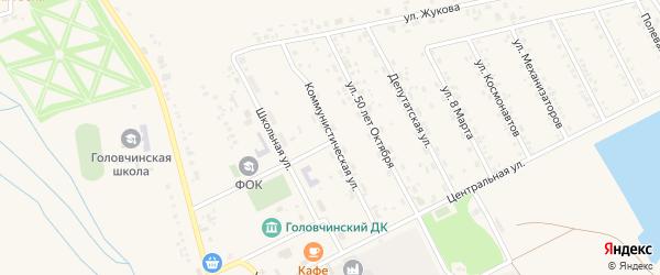 Коммунистическая улица на карте села Головчино с номерами домов