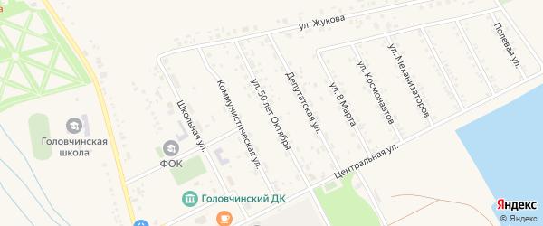 Улица 50 лет Октября на карте села Головчино с номерами домов