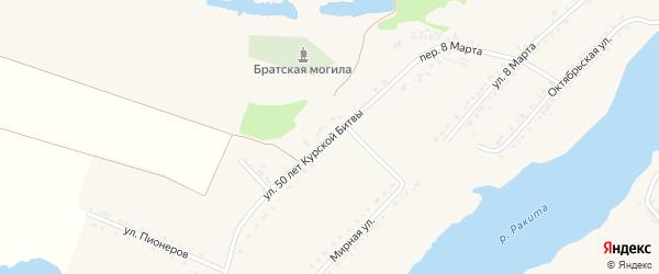 Улица 50 лет Курской Битвы на карте поселка Ракитного с номерами домов