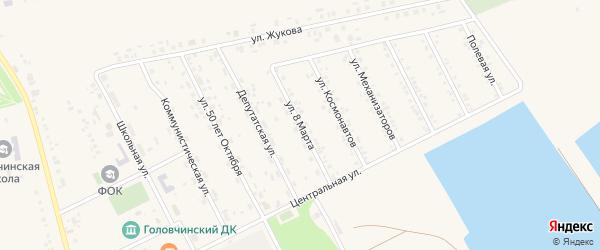 Улица 8 Марта на карте села Головчино с номерами домов