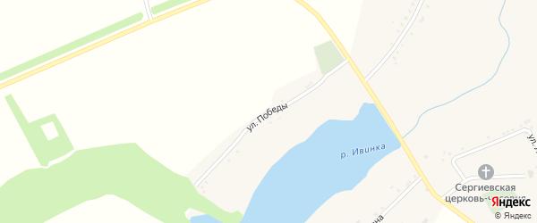 Улица Победы на карте села Васильевки с номерами домов
