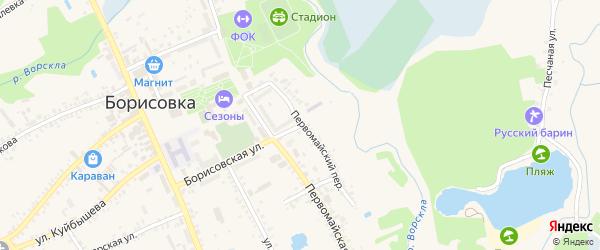 Первомайский переулок на карте поселка Борисовки с номерами домов