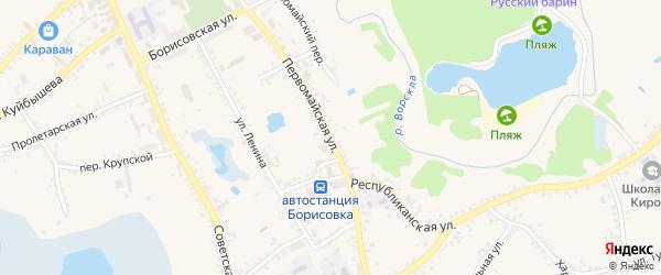 Первомайская улица на карте поселка Борисовки с номерами домов