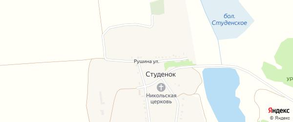 Улица Рушина на карте села Студенка с номерами домов
