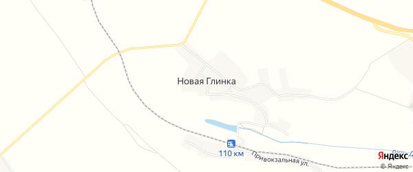 Карта села Новой Глинки в Белгородской области с улицами и номерами домов