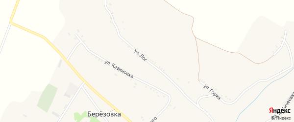 Улица Лог на карте села Березовки с номерами домов
