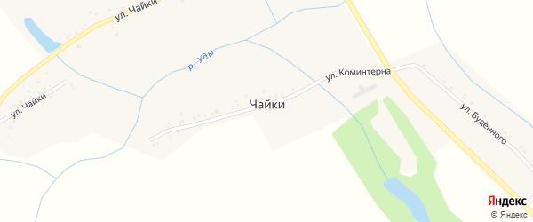 Улица Чайки на карте села Чайки с номерами домов