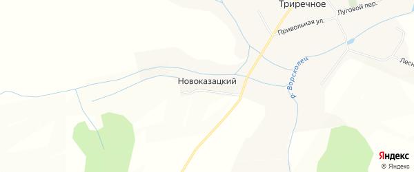Карта Новоказацкого хутора в Белгородской области с улицами и номерами домов
