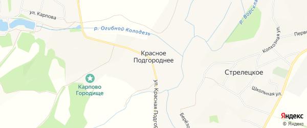 Карта хутора Красного Подгороднего в Белгородской области с улицами и номерами домов