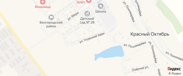 Улица Утренней Зари на карте села Красного Октября с номерами домов