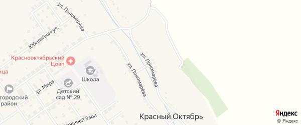 Улица Пономарева на карте села Красного Октября с номерами домов