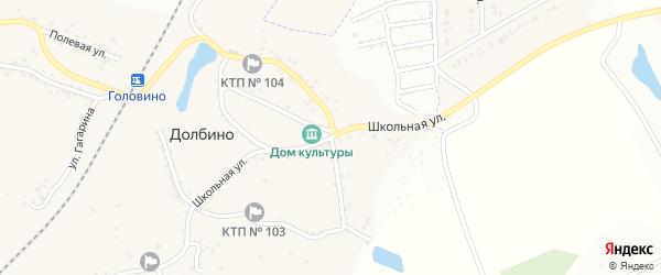 Школьная улица на карте села Долбино с номерами домов