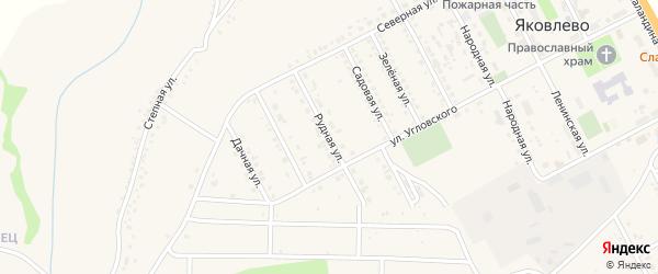 Рудная улица на карте поселка Яковлево с номерами домов