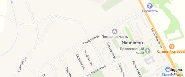 Северная улица на карте поселка Яковлево с номерами домов