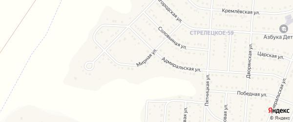 Мирная улица на карте Стрелецкого села с номерами домов