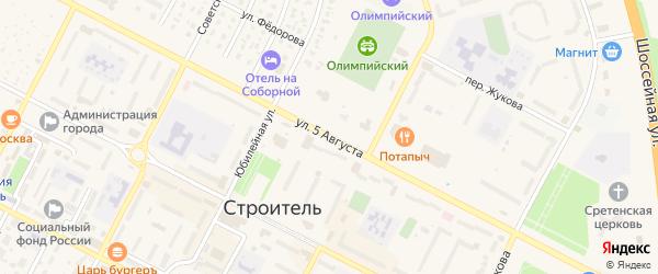 Улица 5 Августа на карте Строителя с номерами домов
