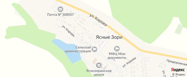 Улица Кирова на карте поселка Ясные Зори с номерами домов