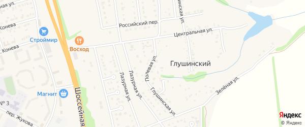 Полевая улица на карте Глушинского хутора с номерами домов