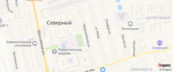Первомайская улица на карте Северного поселка с номерами домов