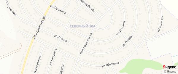 Белгородская улица на карте Северного поселка с номерами домов