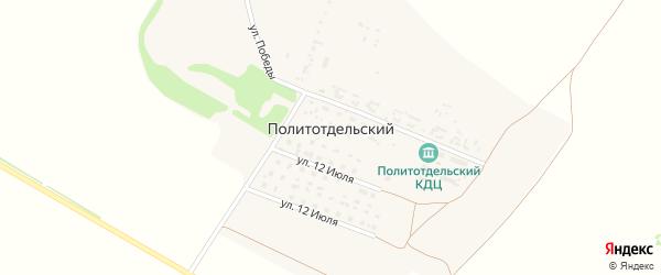 Улица 12 Июля на карте Политотдельского поселка с номерами домов