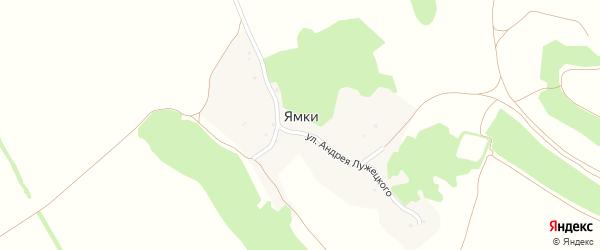 Улица Андрея Лужецкого на карте хутора Ямки с номерами домов