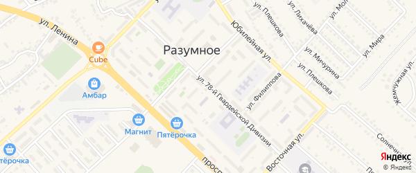 Улица 78 Гвардейской Дивизии на карте поселка Разумного с номерами домов