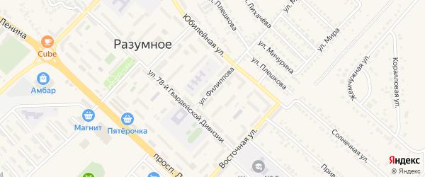 Улица Филиппова на карте поселка Разумного с номерами домов