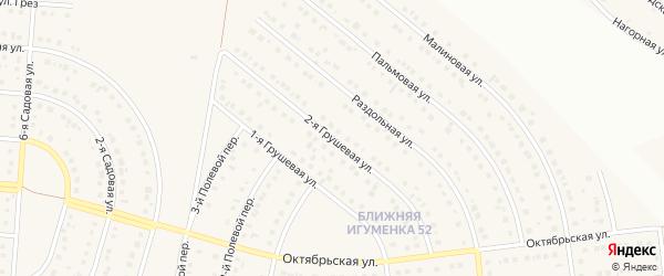 2-я Грушовая улица на карте села Ближней Игуменки с номерами домов