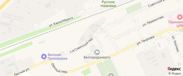 Советский 1-й переулок на карте поселка Прохоровка с номерами домов