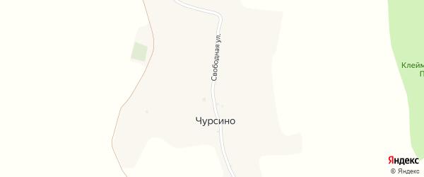 Свободная улица на карте села Чурсино с номерами домов