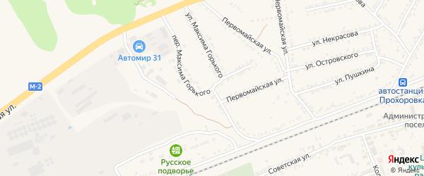 Переулок М.Горького на карте поселка Прохоровка с номерами домов
