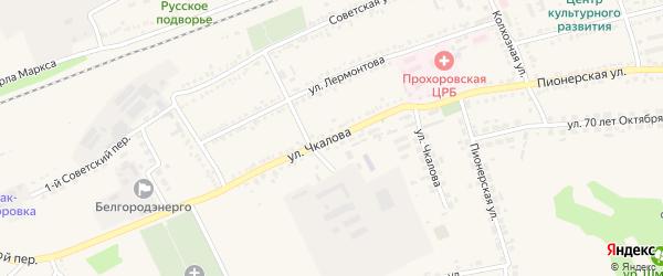Улица Чкалова на карте поселка Прохоровка с номерами домов