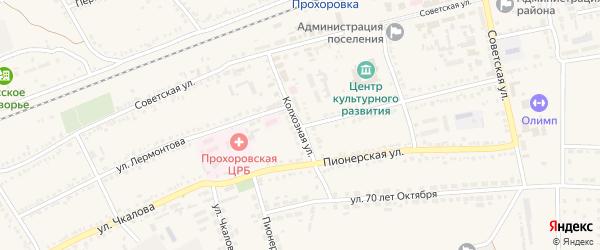 Колхозная улица на карте поселка Прохоровка с номерами домов