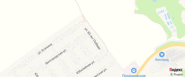 Улица 65 лет Победы на карте поселка Прохоровка с номерами домов