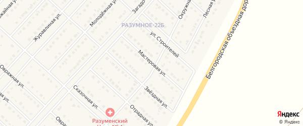 Мастеровая улица на карте поселка Разумного с номерами домов