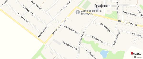 Нагорный переулок на карте села Графовки с номерами домов