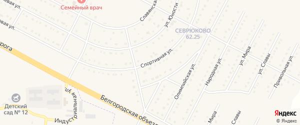 Спортивная улица на карте села Севрюково с номерами домов