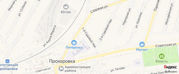 Садовый 1-й переулок на карте поселка Прохоровка с номерами домов
