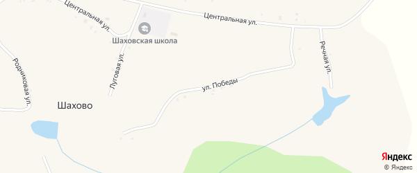 Улица Победы на карте села Шахово с номерами домов
