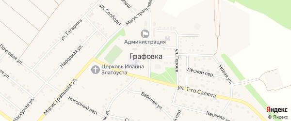 Коммунистическая улица на карте села Графовки с номерами домов